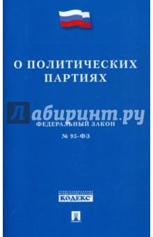 Федеральный закон О политических партиях № 95-ФЗПрочие законы, кодексы и комментарии<br>Текст Закона подготовлен с использованием профессиональной юридической системы Кодекс, сверен с официальным источником.<br>
