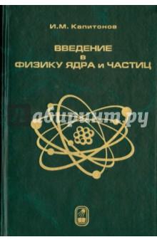 Введение в физику ядра и частицФизические науки. Астрономия<br>В книге рассматриваются известные типы фундаментальных взаимодействий и излагаются главные направления их объединения. Обсуждаются основные теоретические предпосылки и эксперименты, позволившие установить кварк-лептонный уровень строения материи. Приводится общая схема построения теории взаимодействующих полей с помощью принципа локальной калибровочной инвариантности, применяемая при изложении квантовой хромодинамики и теории электрослабых взаимодействий Глэшоу-Вайнберга-Салама. Дается описание действующих и проектируемых установок по изучению физики микромира. <br>Адресовано студентам физических факультетов, научным работникам, аспирантам, преподавателям, а также всем, кто интересуется проблемами современной фундаментальной науки.<br>4-е издание.<br>