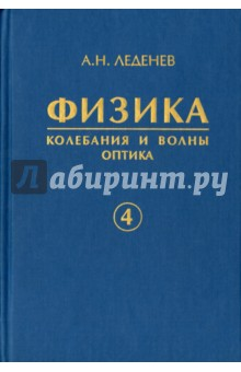 Физика. В 5-ти книгах. Книга 4. Колебания и волны. Оптика