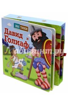 Давид и ГолиафРелигиозная литература для детей<br>История о маленьком мальчике и воине-великане.<br>Книжка с выдвижными элементами.<br>