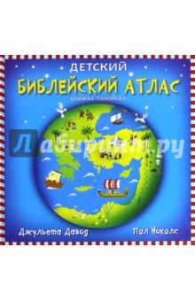 Детский библейский атлас.Книжка-панорамкаРелигиозная литература для детей<br>Это интерактивное издание - лучший способ познакомить ребенка с географией Библии. Подвижные фигурки, окошки и модели помогут детям оживить главные библейские истории.<br>