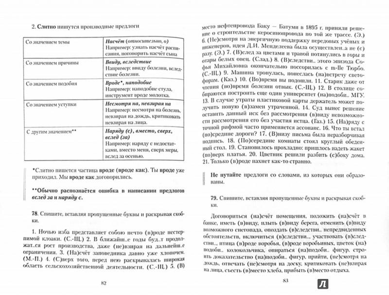 решебник по русскому языку подготовка к экзамену практикум козулина