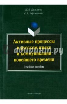 Активные процессы в русском языке и коммуникации новейшего времени. Учебное пособие