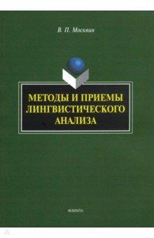 Методы и приемы лингвистического анализа. Монография