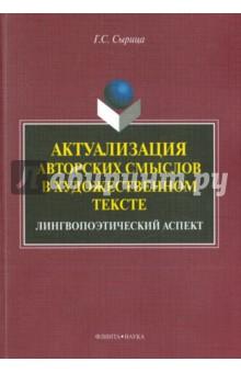 Актуализация авторских смыслов в художественном тексте. Лингвопоэтический аспект. Монография