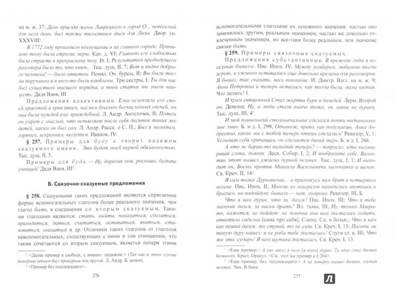 Синтаксис русского языка схема 654