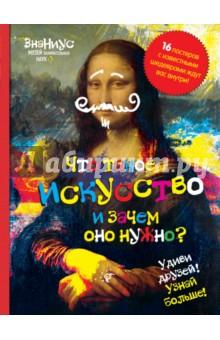 Что такое искусство, и зачем оно нужно?Культурология. Искусствоведение<br>Ты держишь в руках уникальную в своем роде книгу! Вся история искусства: с древнейших времен до современности предстанет перед тобой не форме скучного текста, а в виде ярких увлекательных картинок и любопытных фактов. Ты научишься отличать Моне от Ван Гога и Рубенса от да Винчи, даже если никогда раньше не слышал о них! К тому же – ты сможешь попробовать и сам порисовать в манере великих художников! Это совсем не так сложно, как кажется! Возможно, ты откроешь в себе Пикассо!<br>