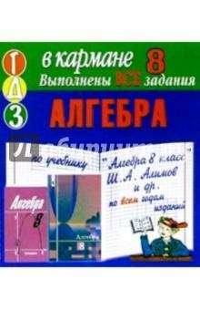 Готовые домашние задания по учебнику Алгебра 8 класс Ш.А.Алимов и др. по всем годам изданий (мини)