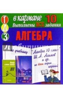 Готовые домашние задания по учебнику Алгебра 10 класс Ш.А. Алимов и др. (мини)