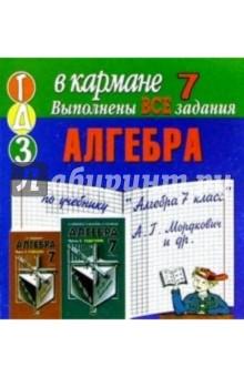 Готовые домашние задания по алгебре к учебнику Алгебра 7 класс А.Г. Мордкович и др. (мини)