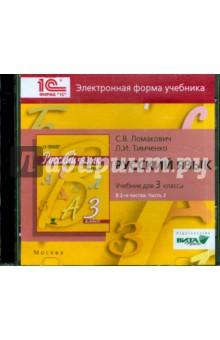 Русский язык. 3 класс. В 2-х частях. часть 2. Электронная форма учебника (CD)Русский язык. 3 класс<br>Электронная форма учебника.<br>Минимальные системные требования:<br>Intel Core i3 и выше, 2 Гб ОЗУ, видеокарта, поддерживающая разрешение 1024 х 768, свободного места на HDD: не менее 350 Мб на выбранном для установки диске, не менее 300 Мб на системном диске (если платформа не была установлена на компьютере), устройство для чтения CD- или DVD-дисков, клавиатура, мышь. Операционная система Windows 7, Windows 8 и выше.<br>