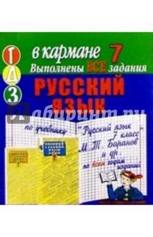 Готовые домашние задания по учебнику Русский язык 7 класс М.Т. Баранов и др. (мини)