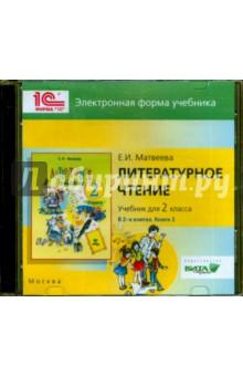 Литературное чтение. 2 класс. В 2-х книгах. Книга 2. Электронная форма учебника (CD)