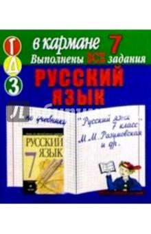 Готовые домашние задания по учебнику Русский язык 7 класс М.М. Разумовская и др. (мини)