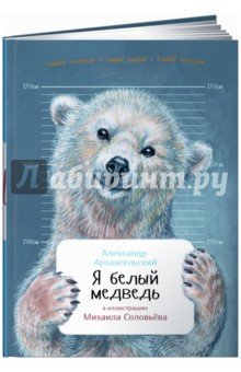 Архангельский Александр Николаевич Я белый медведь