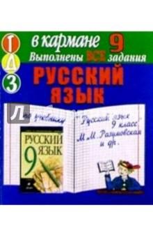Готовые домашние задания по учебнику Русский язык 9 класс М.М. Разумовская и др. (мини)