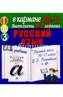 Готовые домашние задания к учебнику Русский язык. 10-11 класс Д.Э. Розенталь и др. (мини)