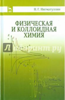 Физическая и коллоидная химия. Учебное пособиеХимические науки<br>Изложены основы термодинамики, химической кинетики и катализа, фазового и химического равновесия, электрохимии, поверхностных явлений, теории дисперсных систем и описаны отдельные виды дисперсных систем. Учебное пособие предназначено для бакалавров технологических направлений обучения.<br>2-е издание, исправленное и дополненное.<br>