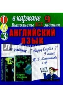 Готовые домашние задания по учебнику Happy English 2 9 класс Т.Б. Клементьева и др. (мини)