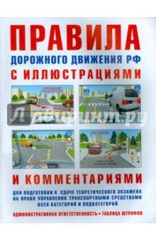 Русаков И. Р. Правила дорожного движения РФ с иллюстрациями и комментариями. Ответственность водителей
