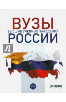 ВУЗы России. Справочник