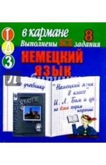 Готовые домашние задания по учебнику Немецкий язык 8 класс И.Л. Бим и др. (мини)