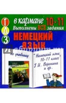 Готовые домашние задания по учебнику Немецкий язык 10-11 класс Г.И. Воронина и др. (мини)