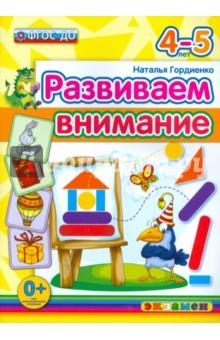Гордиенко Наталья Ивановна Развиваем внимание. 4-5 лет. ФГОС