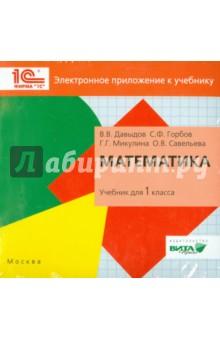 Математика. 1 класс. Электронное приложение к учебнику (CD)Математика. 1 класс<br>Математика. 1 класс. Электронное приложение к учебнику.<br>Минимальные системные требования:<br>Операционная система Microsoft Windows 2000; Windows XP, Windows 7 или<br>Windows 8; процессор Pentium III 700 МГц; оперативная память 256 Мб; видеокарта,<br>поддерживающая разрешение 1024 х 768, true color;<br>звуковая карта 16 бит; устройство для чтения CD- или DVD-дисков;<br>от 145 до 160 МБ свободного дискового пространства; веб-браузер Microsoft Internet<br>Explorer (версия 6.0), клавиатура, мышь.<br>