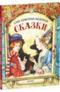 Золотой фонд всемирной детской литературы