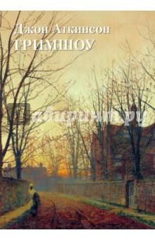 Джон Аткинсон ГримшоуЗарубежные художники<br>Джон Аткинсон Гримшоу (1836-1893), самобытный английский живописец, происходил из религиозной баптистской семьи города Лидса, поначалу препятствовавшей тому, чтобы он посвятил себя живописи, вынудившей его стать клерком в Северной железнодорожной компании Лидса. С 1852 по 1861 год молодой Гримшоу разрывался между мечтой о карьере художника и сыновним долгом. Поняв, что совмещать работу клерка с занятием живописью невозможно, в двадцать пять лет он делает решительный выбор в пользу своего призвания. Художник не стремился к широкой известности. Он всего лишь пять раз участвовал в выставках Королевской Академии, но слава словно сама шла к нему. Его работы охотно приобретали коллекционеры, торговцы картинами и любители живописи. Объяснение простое - Гримшоу создал свой, индивидуальный вид пейзажа. Осень, сумерки, неповторимое лунное, утреннее или вечернее освещение с элементами сентиментальности в городских и сельских пейзажах Англии и Шотландии, в изображениях портов разных городов с передачей состояния природы и чувств, вызываемых ею, исполненных с высоким мастерством, не могли не вызывать восторг почитателей его таланта.<br>