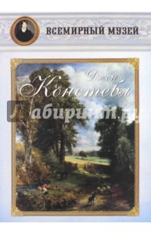 МС. Джон КонстеблЗарубежные художники<br>Предлагаем любителям живописи подборку репродукций восьми лучших картин знаменитого зарубежного художника Джона Констебла. Исполненные на высоком полиграфическом уровне, они станут своеобразным «музеем на дому».<br>