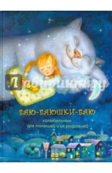 Баю-баюшки-баю. Колыбельная для малышей и их родителейСтихи и загадки для малышей<br>Добрые и ласковые колыбельные во все времена помогали родителям побыстрее уложить малышей в кроватки. В этой книге собраны колыбельные, написанные классиками русской литературы, и народные песенки, убаюкивающие детей вот уже много-много лет.<br>Составитель: Бакулина И.В.<br>