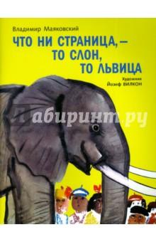 Что ни страница - то слон,то львицаОтечественная поэзия для детей<br>В этом издании любимое с детства стихотворение Владимира Маяковского сопровождается замечательными иллюстрациями Йозефа Вилкона.<br>Для дошкольного возраста.<br>