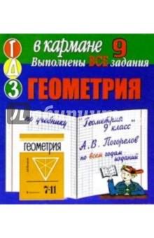 Готовые домашние задания по учебнику Геометрия 9 класс А.В. Погорелов (мини)
