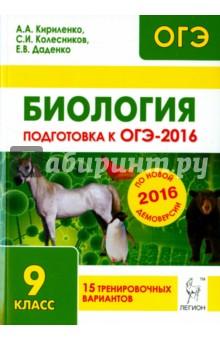 Биология. Подготовка к ОГЭ-2016. 9 класс. 15 тренировочных вариантов по демоверсии на 2016 год