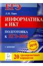 Информатика и ИКТ. Подготовка к ЕГЭ-2016. 20 тренировочных вариантов по демоверсии на 2016 год