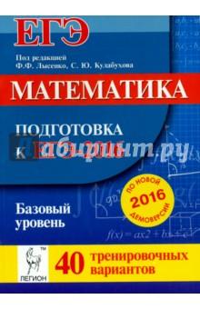 Гдз Подготовка к Егэ по Математике 2015