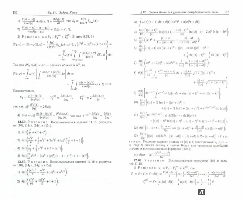 Владимиров математическая физика решебник