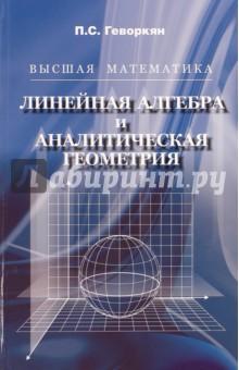 Высшая математика. Линейная алгебра и аналитическая геометрияМатематические науки<br>Данная книга вместе с двумя другим книгами автора, изданными под названиями Высшая математика. Основы математического анализа и Высшая математика. Кратные интегралы. Ряды. Дифференциальные уравнения. ТФКП, охватывают весь комплекс вопросов, которые изучаются в рамках курса Высшая математика для инженерно-технических специальностей высших учебных заведений. <br>Книга посвящена основам линейной алгебры и аналитической геометрии и содержит следующие разделы: матрицы и определители, системы линейных уравнений, элементы векторной алгебры, прямые и плоскости, кривые и поверхности второго порядка, линейные пространства и линейные операторы. <br>Автор стремился изложить материал по возможности полно, строго и доступно, преследуя цель не просто сообщить те или иные сведения по высшей математике, а вызвать у студентов интерес к математике, расширить их кругозор и привить им математическую культуру. <br>Допущено Министерством образования и науки Российской Федерации в качестве учебного пособия для студентов высших учебных заведений, обучающихся по направлениям и специальностям в области экономики и управления, техники и технологии.<br>2-е издание, исправленное и дополненное.<br>
