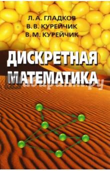 Дискретная математикаМатематические науки<br>В книге представлены основные разделы дискретной математики: теория множеств, алгоритмов, графов, алгебра логики. Для лучшего усвоения материала использована современная методика обучения на основе решебников. Авторы рассмотрели вопросы исчисления множеств, задания отношений и соответствий, описания упорядоченных бесконечных множеств, мультимножеств и нечетких множеств, основные алгоритмические модели, основные логические функции и законы алгебры логики, виды и способы задания графов, алгоритмы решения задач на ориентированных и неориентированных графах, а также основные определения из теории гиперграфов и нечетких графов. Даются контрольные задачи, упражнения и глоссарий с пояснением основных терминов. Учебник предназначен студентам узов, обучающимся по направлениям Информатика и вычислительная техника и Информационные системы, может быть полезен также специалистам, занятым разработкой интеллектуальных САПР, систем поддержки и принятия решений, новых информационных технологий в науке, технике, образовании, бизнесе и экономике - кафедра прикладной математики МЭИ (зав. кафедрой, д.т.н., профессор, лауреат премии президента РФ в области образования А.П.Еремеев); - Ю.О.Чернышов, зав. кафедрой прикладной математики и вычислительной техники Ростовской государственной академии сельскохозяйственного машиностроения, д.т.н., профессор, заслуженный деятель науки РФ.<br>