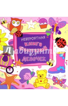 Невероятная книга фантазий для девочекРаскраски с играми и заданиями<br>Эта книга - незаменимый друг маленькой выдумщицы. Яркие карандаши, немного фантазии, и вот перед тобой королева бала! А может быть, цветочная фея? Или тропическая бабочка? Решать тебе!<br>Для детей 4-6 лет.<br>