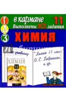 Готовые домашние задания по учебнику Химия 11 класс О.С. Габриелян (мини)