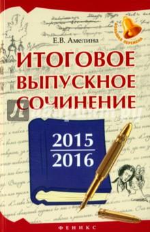 Итоговое выпускное сочинение 2015/2016