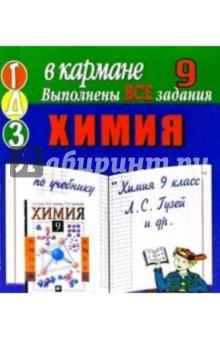 Готовые домашние задания по учебнику Химия 9 класс Л.С. Гузей и др. (мини)