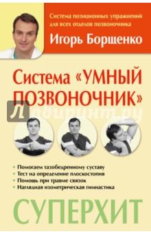 Система Умный позвоночникМассаж. ЛФК<br>Эта книга - суперхит Игоря Анатольевича Борщенко, нейрохирурга, кандидата медицинских наук. Комплекс упражнений Умный позвоночник давно стал бестселлером № 1 по данной теме!<br>Вы сможете узнать:<br>- почему у вас болит спина<br>- как избавиться от поясничного прострела<br>- как восстановить нервные клетки<br>- правила движения позвоночника<br>- как грамотно составить фитнес-план.<br>Уникальная позиционная гимнастика, опирающаяся на космические реабилитационные технологии, поможет, укрепить глубокие мышцы спины, формирующие внутренний корсет позвоночника, обрести идеальную осанку и навсегда забыть о хронических заболеваниях позвоночника и суставов!<br>