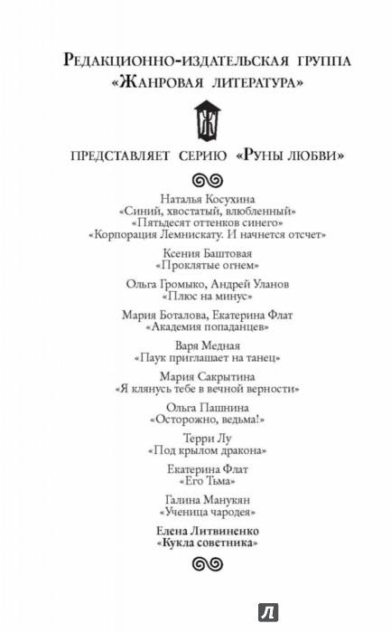 Читайте также елена литвиенко кукла советника читать бесплано онлайн пола для укладки