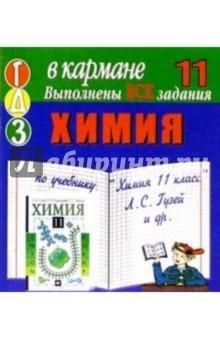 Готовые домашние задания по учебнику Химия 11 класс Л.С. Гузей и др. (мини)
