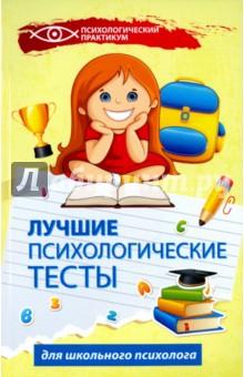 Лучшие психологические тесты для школьного психологаДетская психология<br>Уникальность данного сборника заключается в том. что в нем представлены только лучшие тесты, предназначенные для исследования мышления, психических свойств личности, характера детей подросткового и юношеского возраста, позволяющие более глубоко осмыслить особенности и перспективы развития детей, принадлежащих к данной возрастной группе.<br>Сборник рекомендован в качестве справочного материала для практикующих психологов, социальных и медицинских работников, родителей, стремящихся лучше понимать своих детей и находить наиболее адекватные способы общения с ними, для студентов гуманитарных факультетов, а также для самих школьников средних и старших классов, желающих узнать себя и свои потенциал, чтобы максимально реализоваться в жизни.<br>