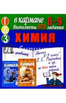Готовые домашние задания по учебнику Химия 8-9 класс Г.Е. Рудзитис и др. (мини)